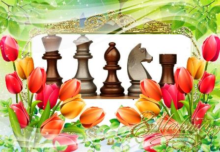 Картинки по запросу шахматы 8 марта
